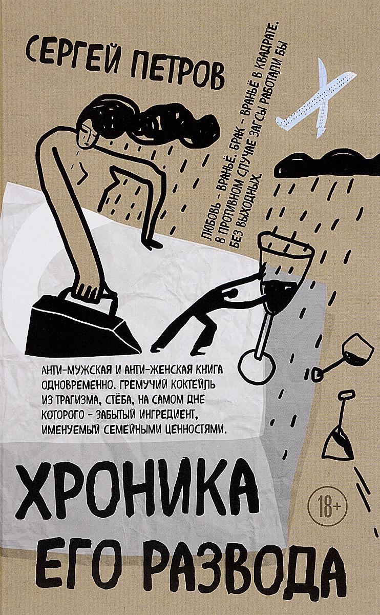 Серней Петров Хроника его развода сергей симаков что там сверху