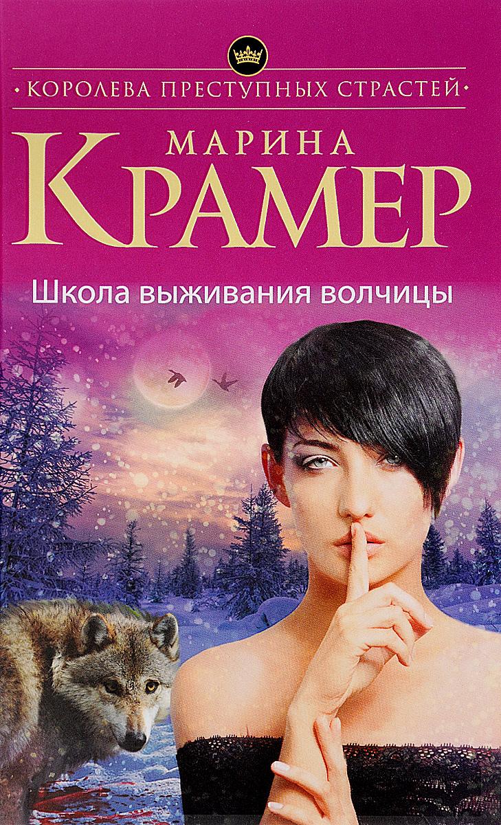 Марина Крамер Школа выживания волчицы все цены