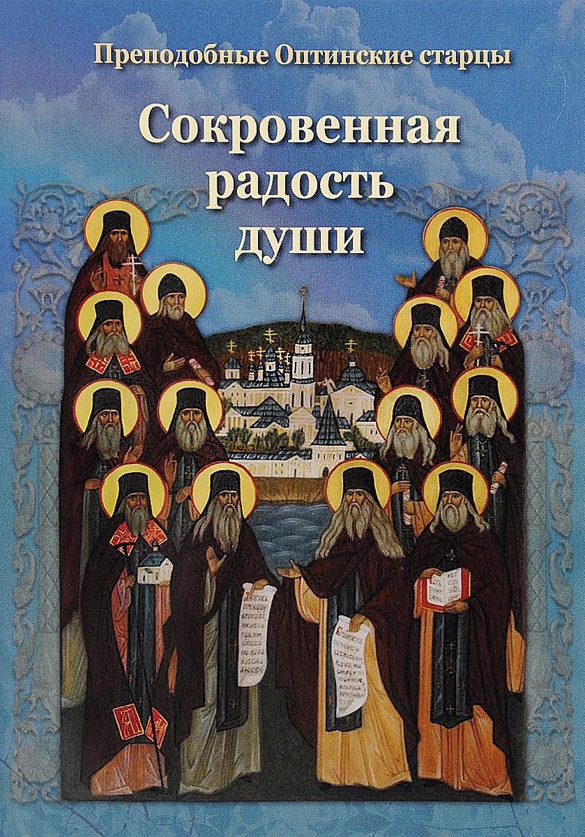 Преподобные Оптинские старцы. Сокровенная радость души