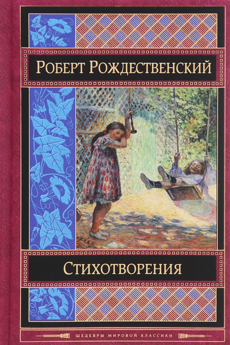 Роберт Рождественский Эхо любви рождественский р эхо любви стихотворения поэмы isbn 9785699997381