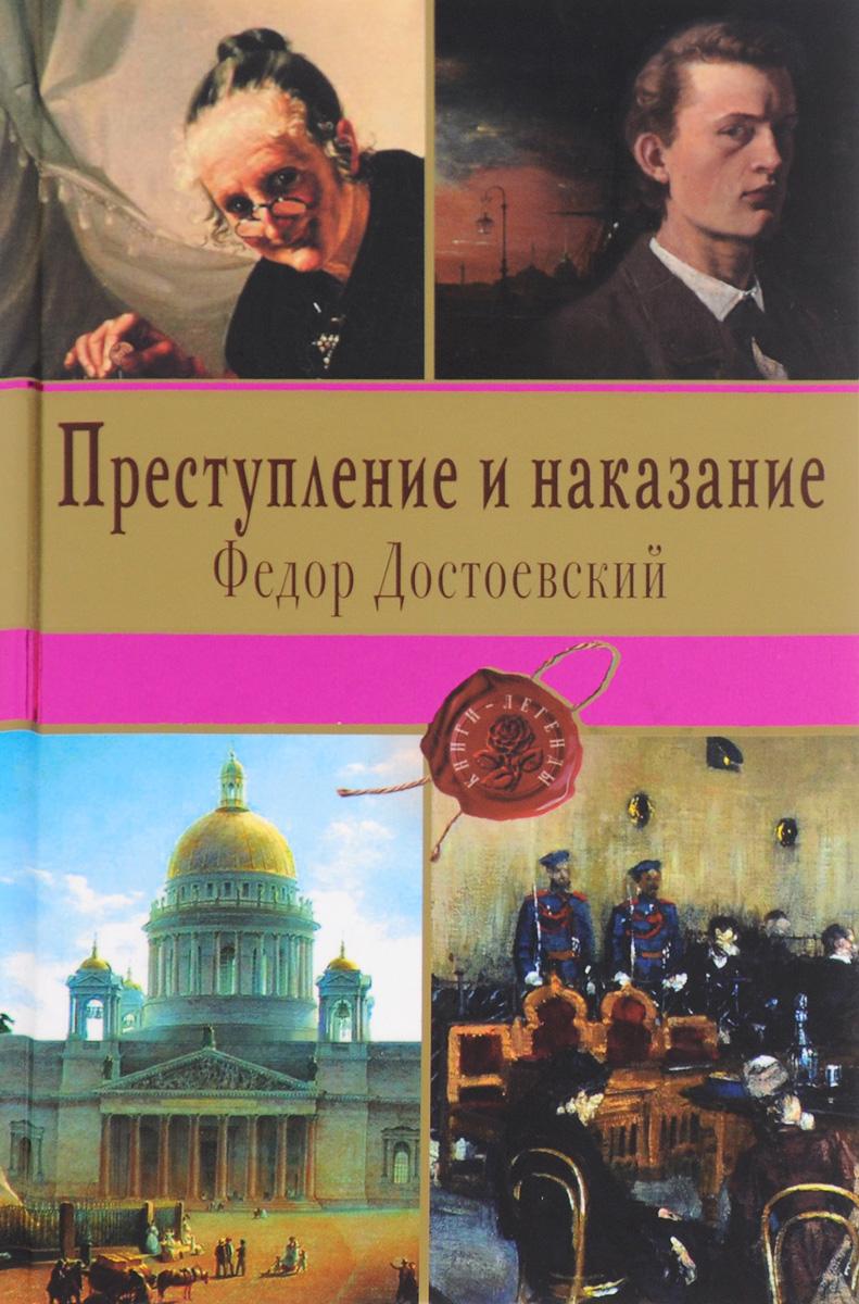 Федор Достоевский Преступление и наказание рос джанин еда не проблема как оставться в мире с собой и собственным телом