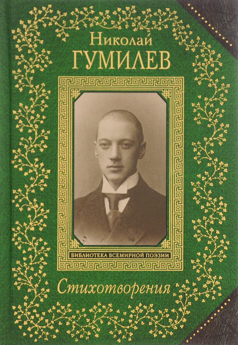 Николай Гумилев Николай Гумилев. Стихотворения