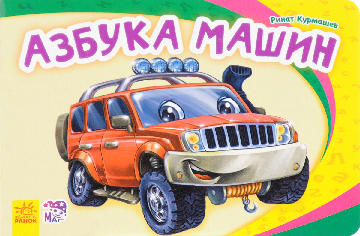 Азбука машин. Ринат Курмашев