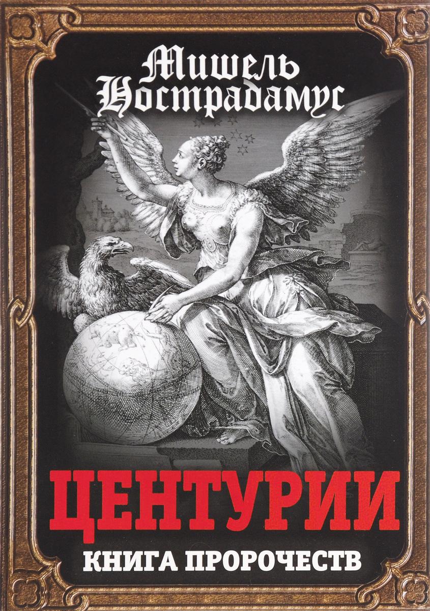 Центурии. Книга пророчеств. Мишель Нострадамус