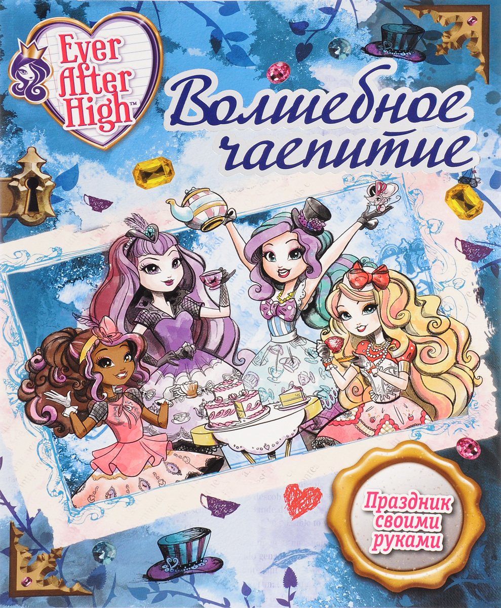 Волшебное чаепитие. Школа Ever After ever after high пазл 500a чем 00678