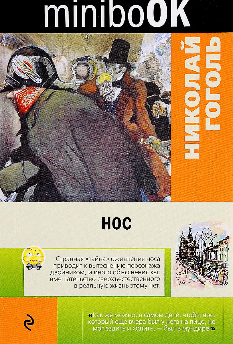 Николай Гоголь Нос нос