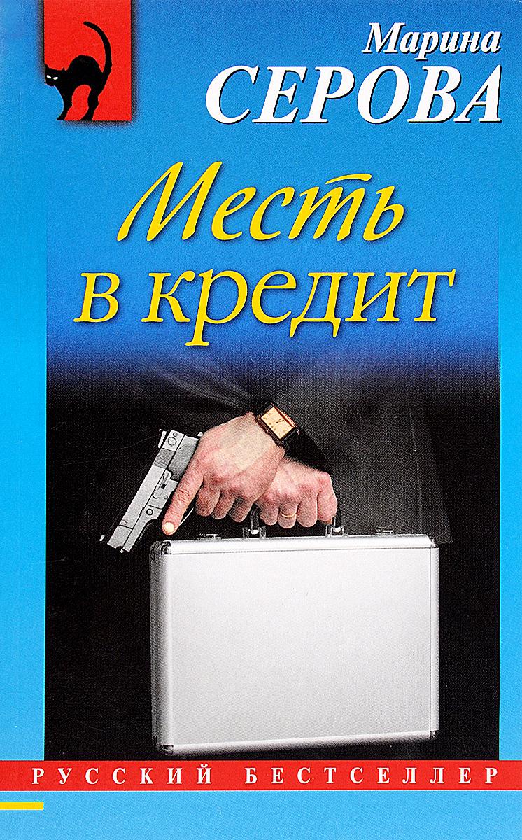 Марина Серова Месть в кредит десять рублей 1909