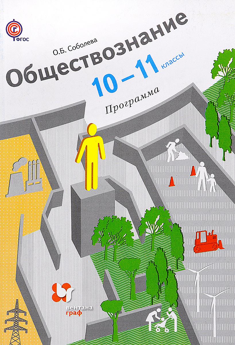О. Б. Соболева Обществознание. 10-11классы. Программа (+ CD)