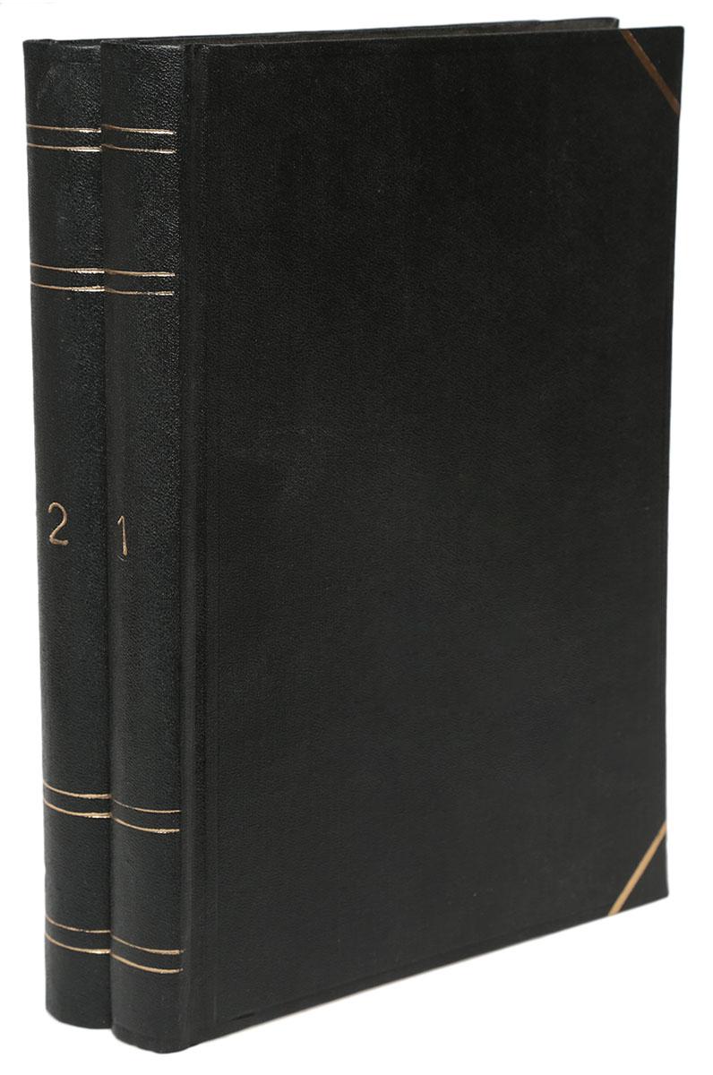 Атлас по анатомии человека (комплект из 2 книг) анна спектор большой иллюстрированный атлас анатомии человека