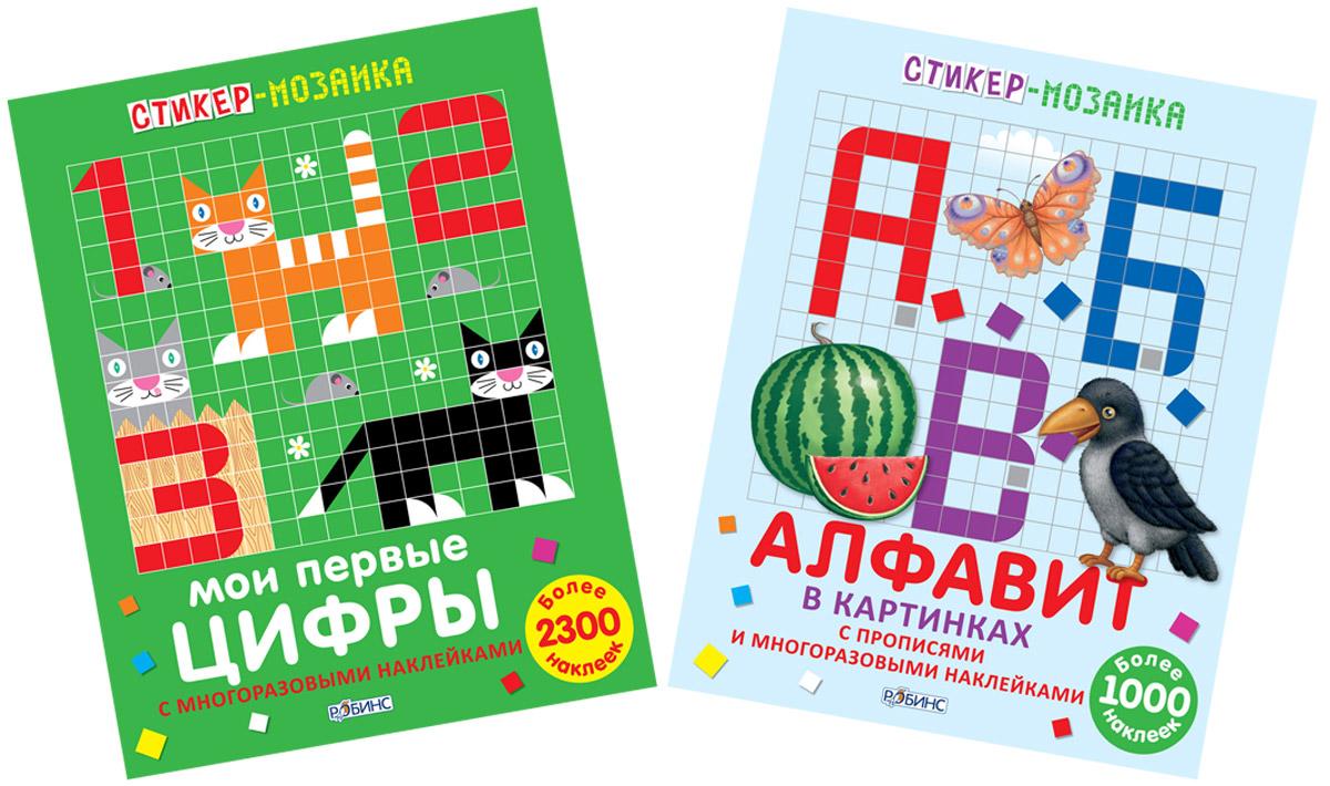 Робинс Комплект обучающих стикер-мозаик Буквы и цифры пишем буквы и цифры каллиграфическая пропись