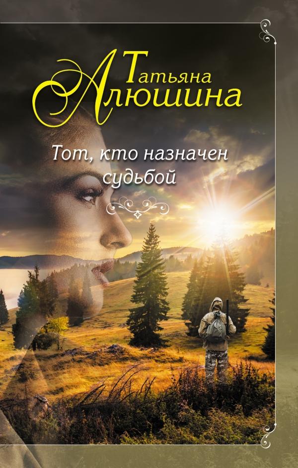 как бы говоря в книге Татьяна Алюшина