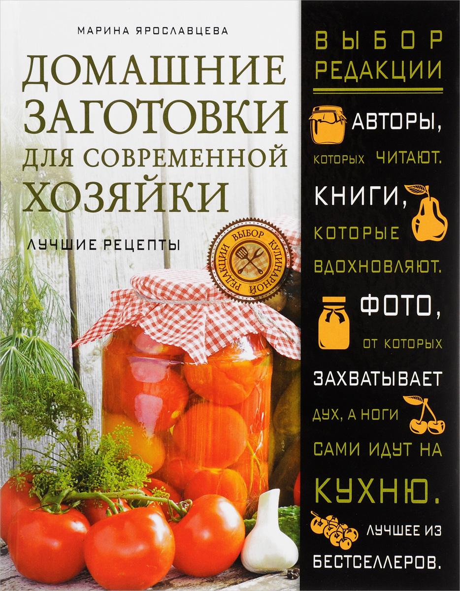 Марина Ярославцева Домашние заготовки для современной хозяйки. Лучшие рецепты ярославцева марина юрьевна домашние заготовки для современной хозяйки лучшие рецепты