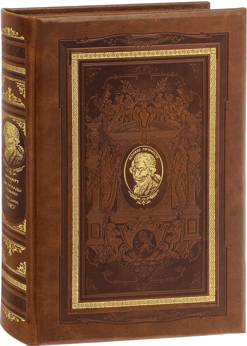 Вольфганг Амадей Моцарт Две триады судьбы. Письма. Воспоминания (подарочное издание) моцарт в две триады судьбы письма воспоминания
