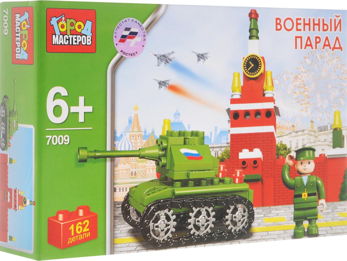 Город мастеров Конструктор Военный парад BB-7009-R игрушка конструктор город мастеров горка землянички bb 1506 r