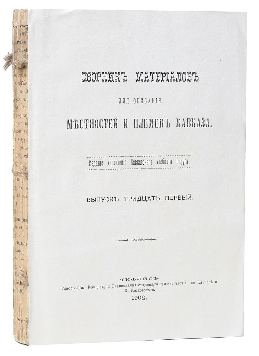 Сборник материалов для описания местностей и племен Кавказа. Выпуск 31 воспоминания кавказского офицера