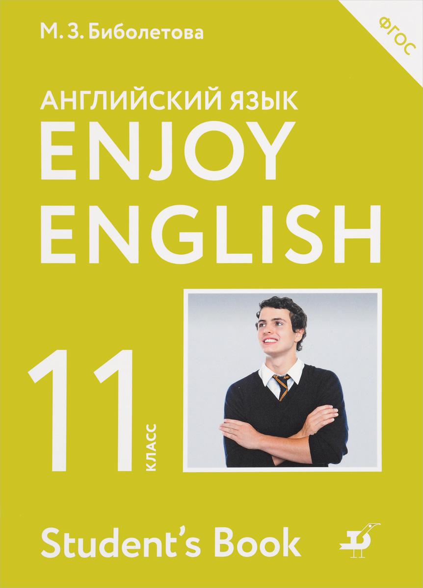 М. З. Биболетова, Е. Е. Бабушис, Н. Д. Снежко Enjoy English 11: Student's Book / Английский язык. 11 класс. Учебник брукс м война миров z