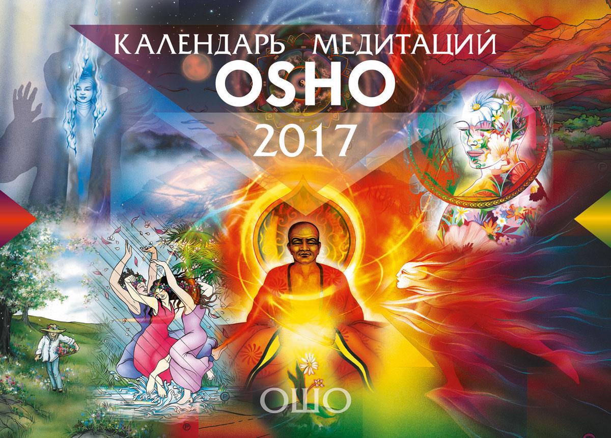 Календарь медитаций Ошо. 2017. Ошо