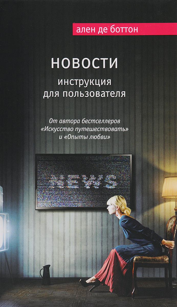 Ален де Боттон Новости. Инструкция для пользователя сон куртка кожаная