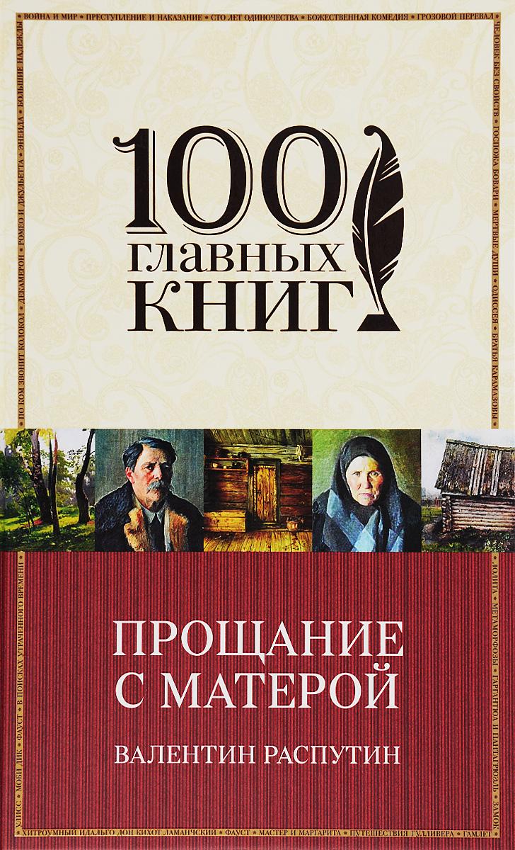Валентин Распутин Прощание с Матерой книги эксмо прощание с матерой