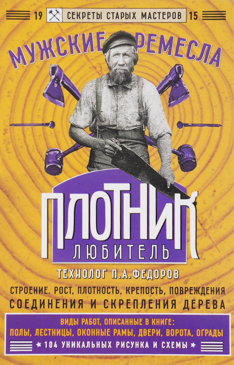 П. А. Федоров Плотник-любитель