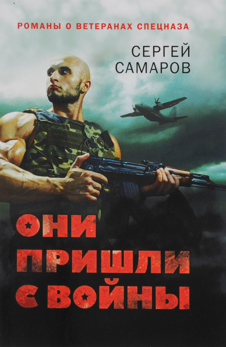 Сергей Самаров Они пришли с войны