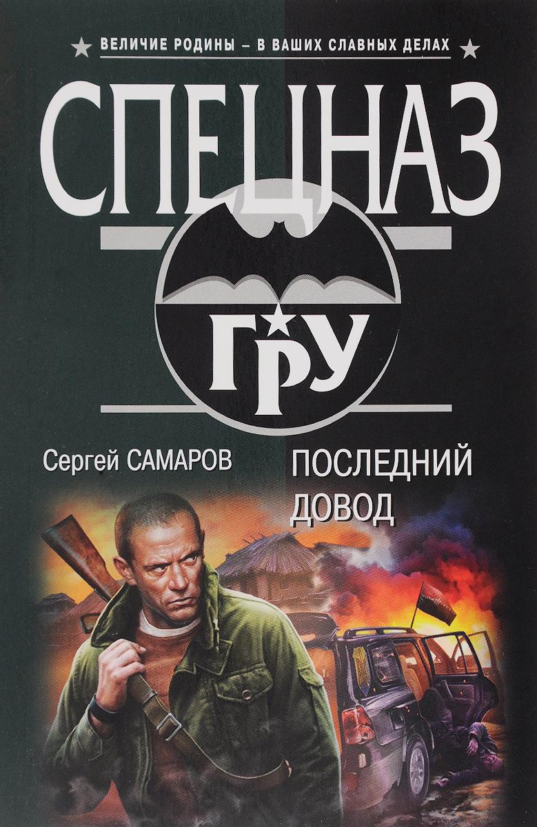 Сергей Самаров Последний довод сергей лапшин последний довод побежденных