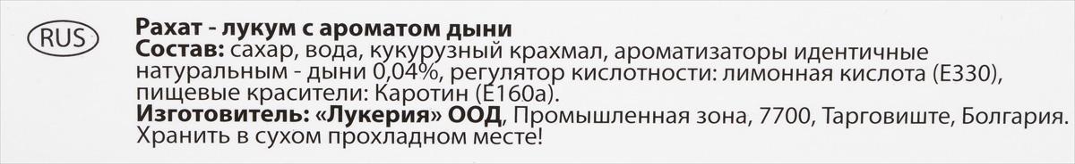 LukeriaРахат-лукум с ароматом дыни, 250 г Lukeria