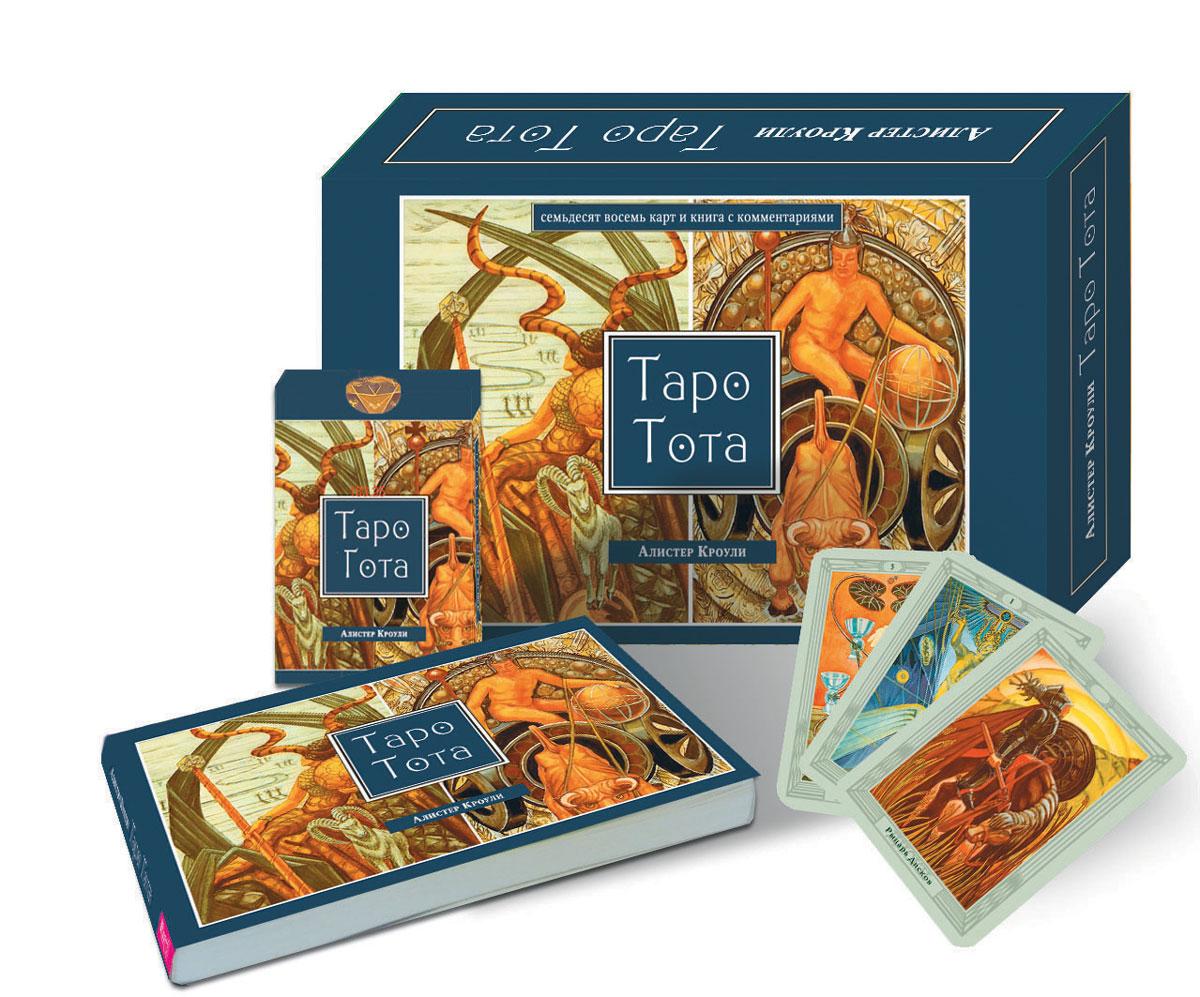 Алистер Кроули Таро Тота (+ набор из 78 карт) алистер кроули джеймс риклеф таро тота альманах таро целостный взгляд на историю таро
