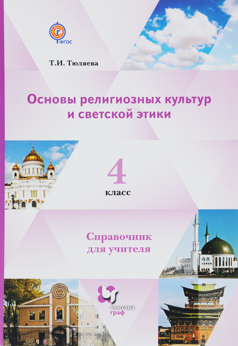 Основы религиозных культур и светской этики. 4 класс. Справочник для учителя