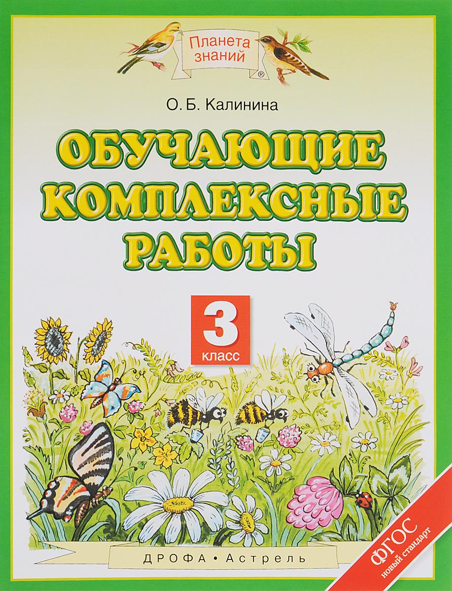 О. Б. Калинина Обучающие комплексные работы. 3 класс опель корса б у продаю в москве