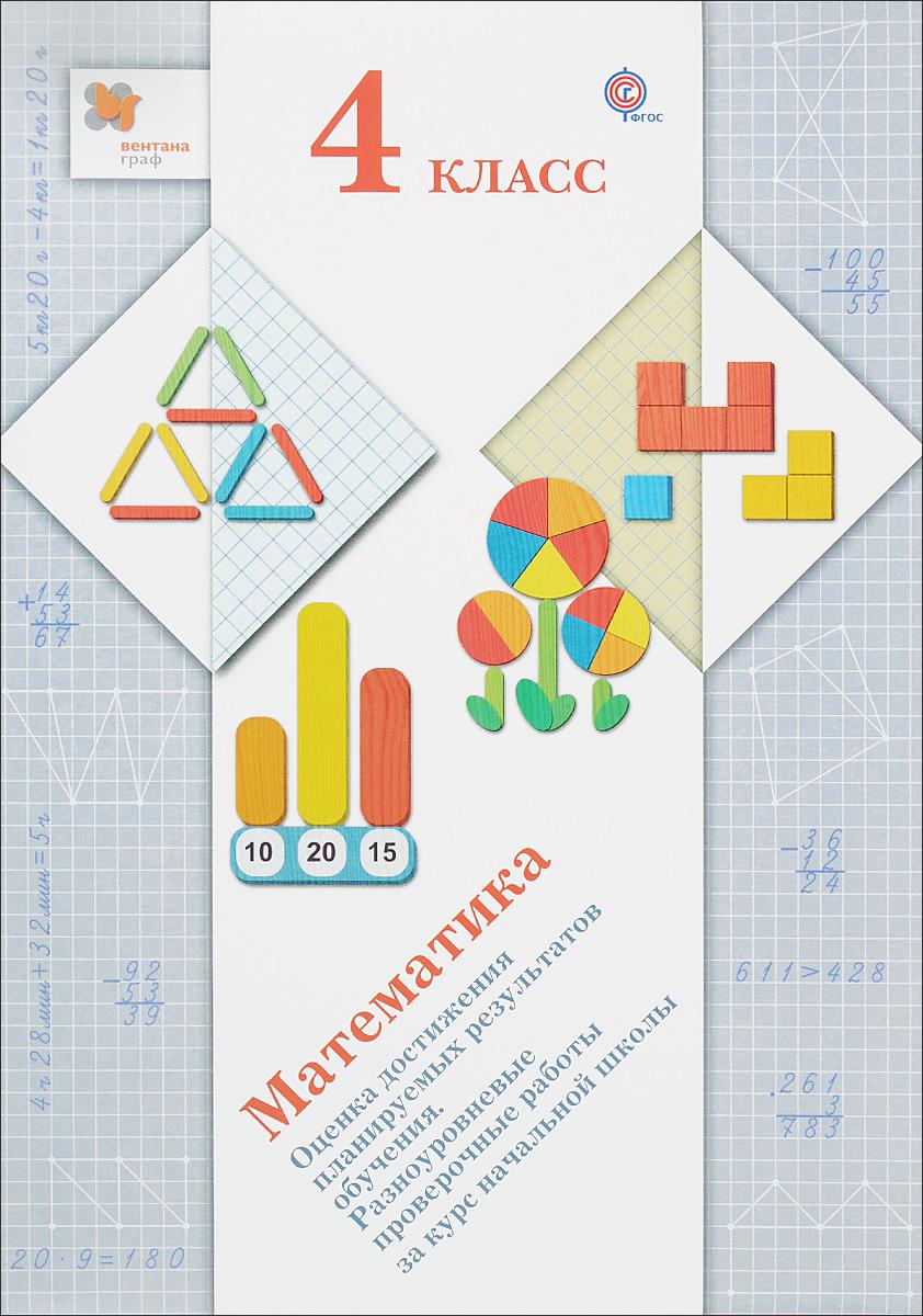 Математика. 4 класс. Оценка достижения планируемых результатов обучения. Разноуровневые проверочные работы