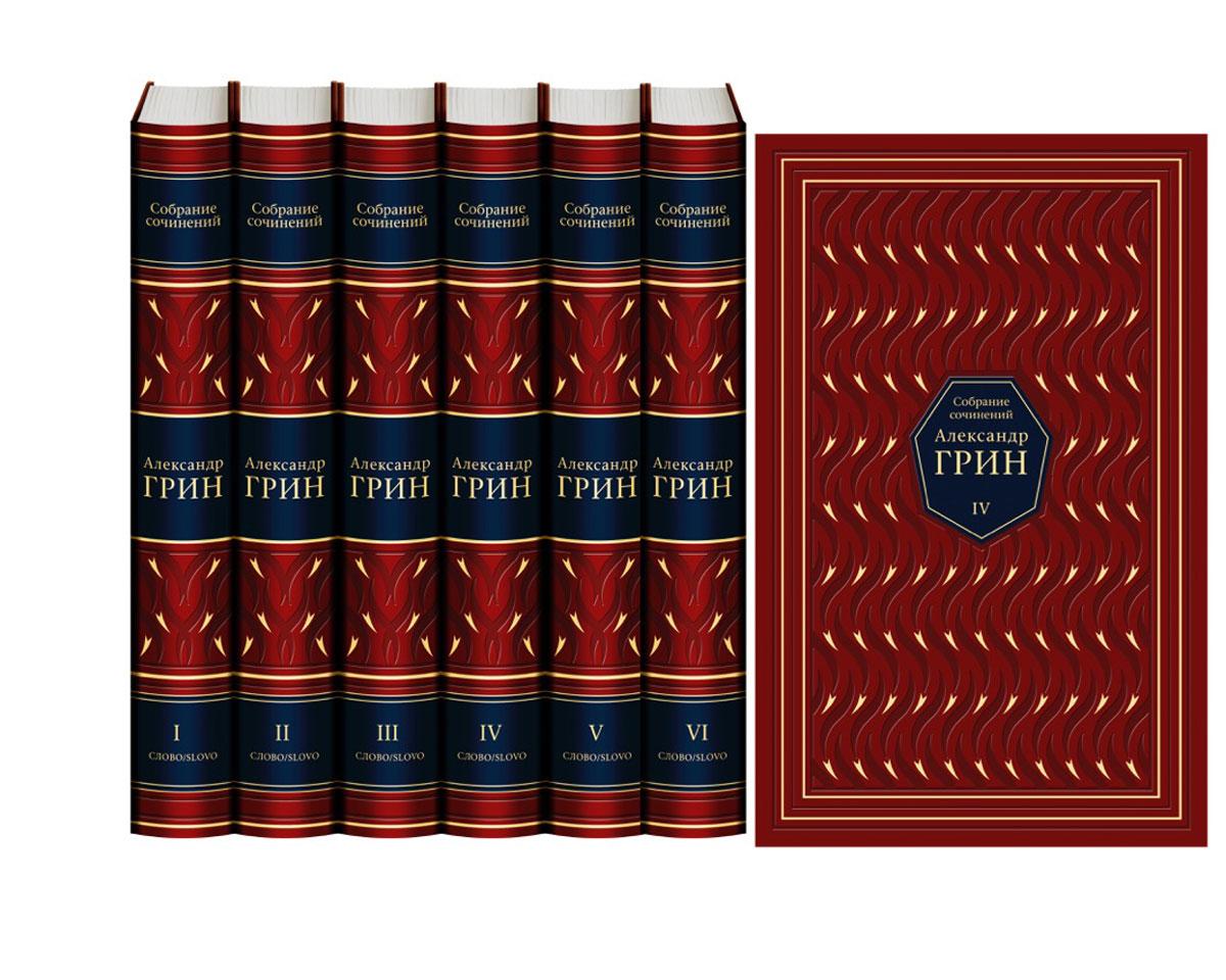 А. С. Грин А. С. Грин. Собрание сочинений в 6 томах (подарочное издание) а грин а грин рассказы
