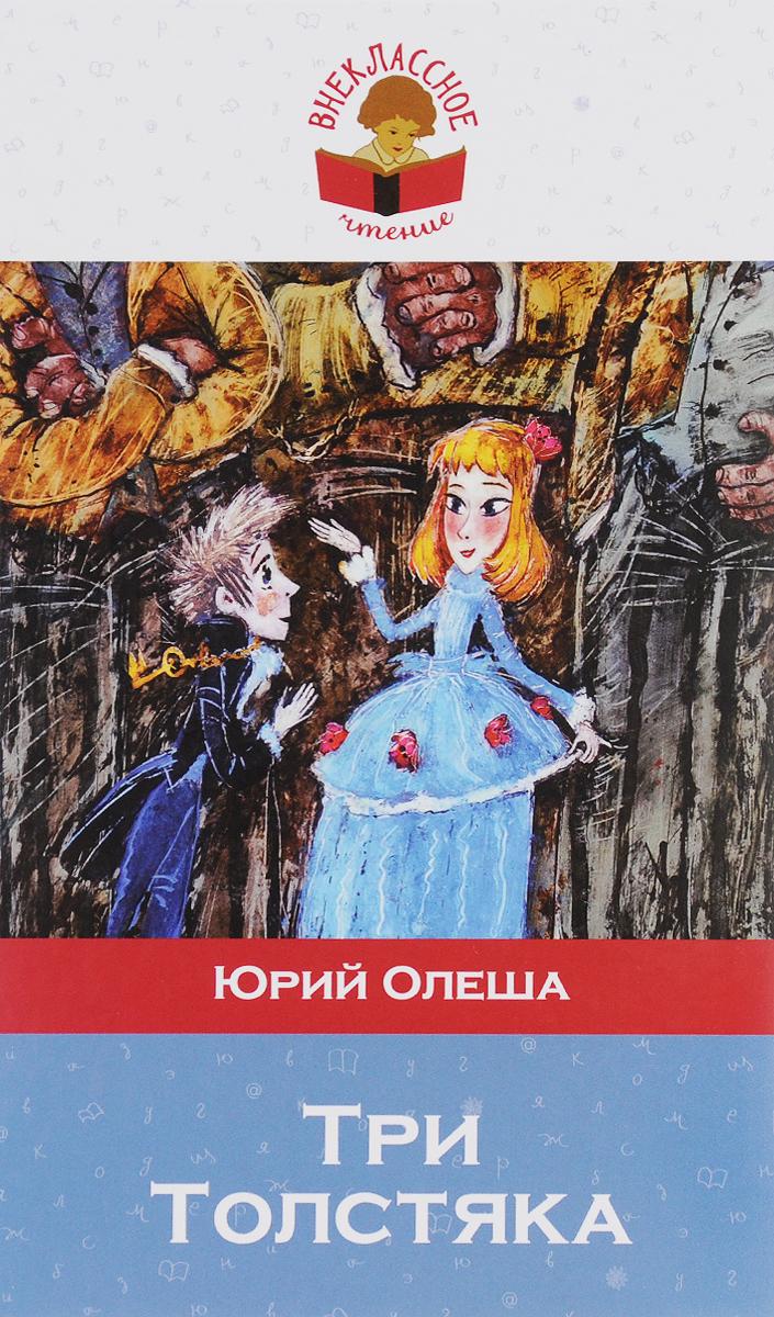 Юрий Олеша Три Толстяка