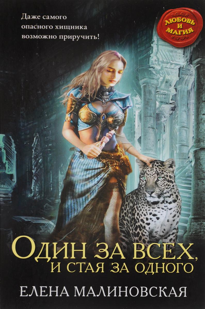 Елена Малиновская Один за всех, и стая за одного