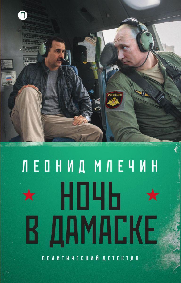 Zakazat.ru: Ночь в Дамаске. Леонид Млечин