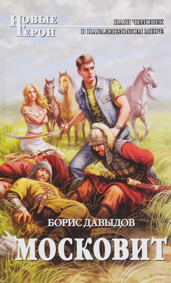Борис Давыдов Московит андрей земляной борис орлов глубина