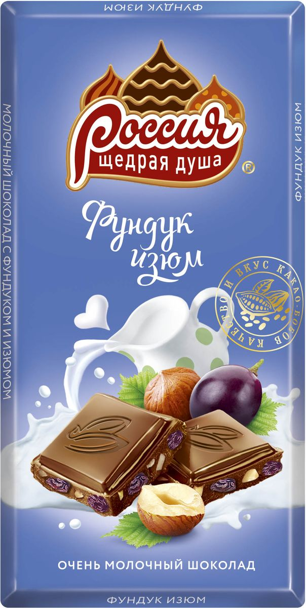 Россия-Щедрая душа! молочный шоколад с фундуком и изюмом, 90 г terravita шоколад молочный с изюмом и арахисом 225 г