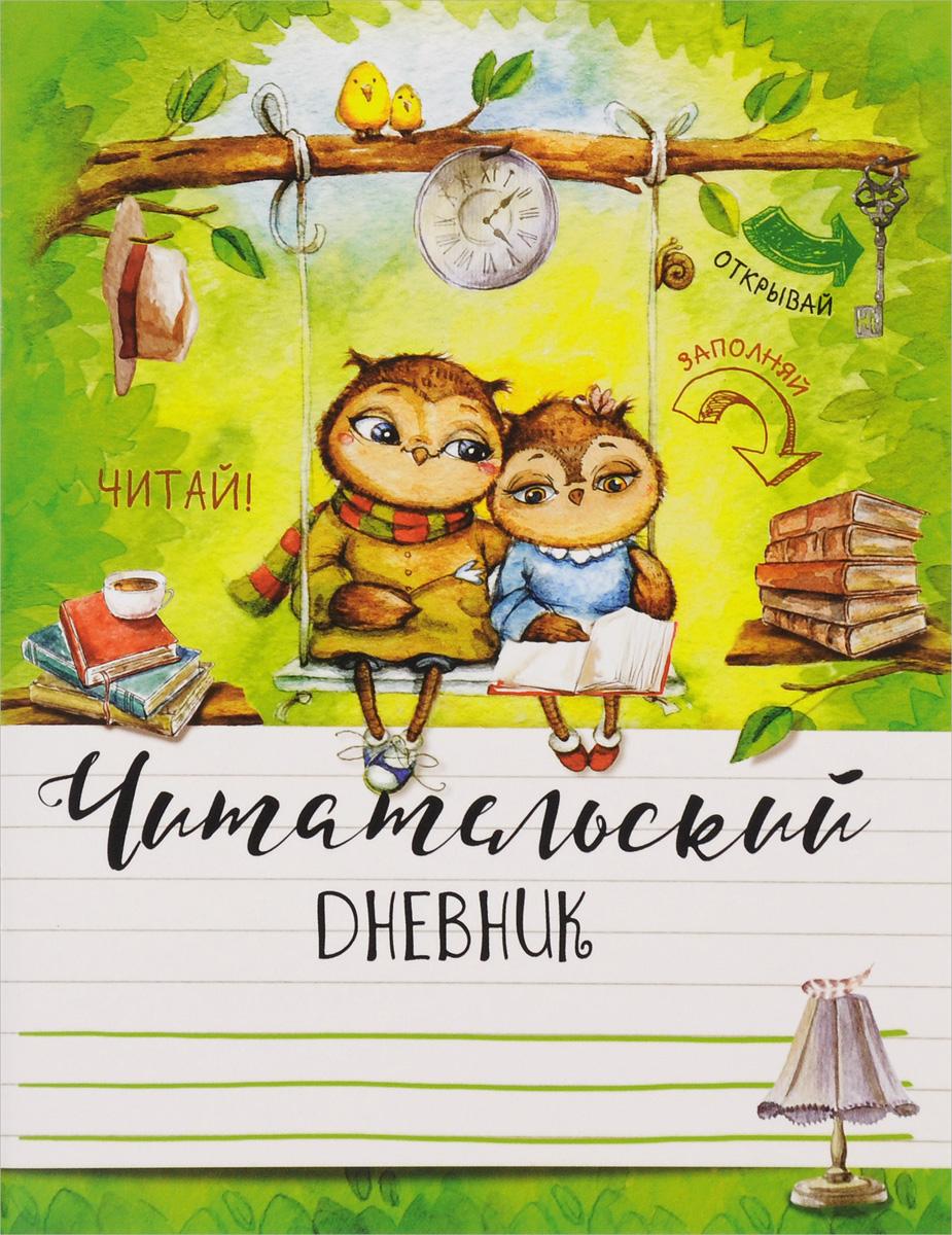 Читательский дневник. Милые совы читательский дневник совы вечернее чтение