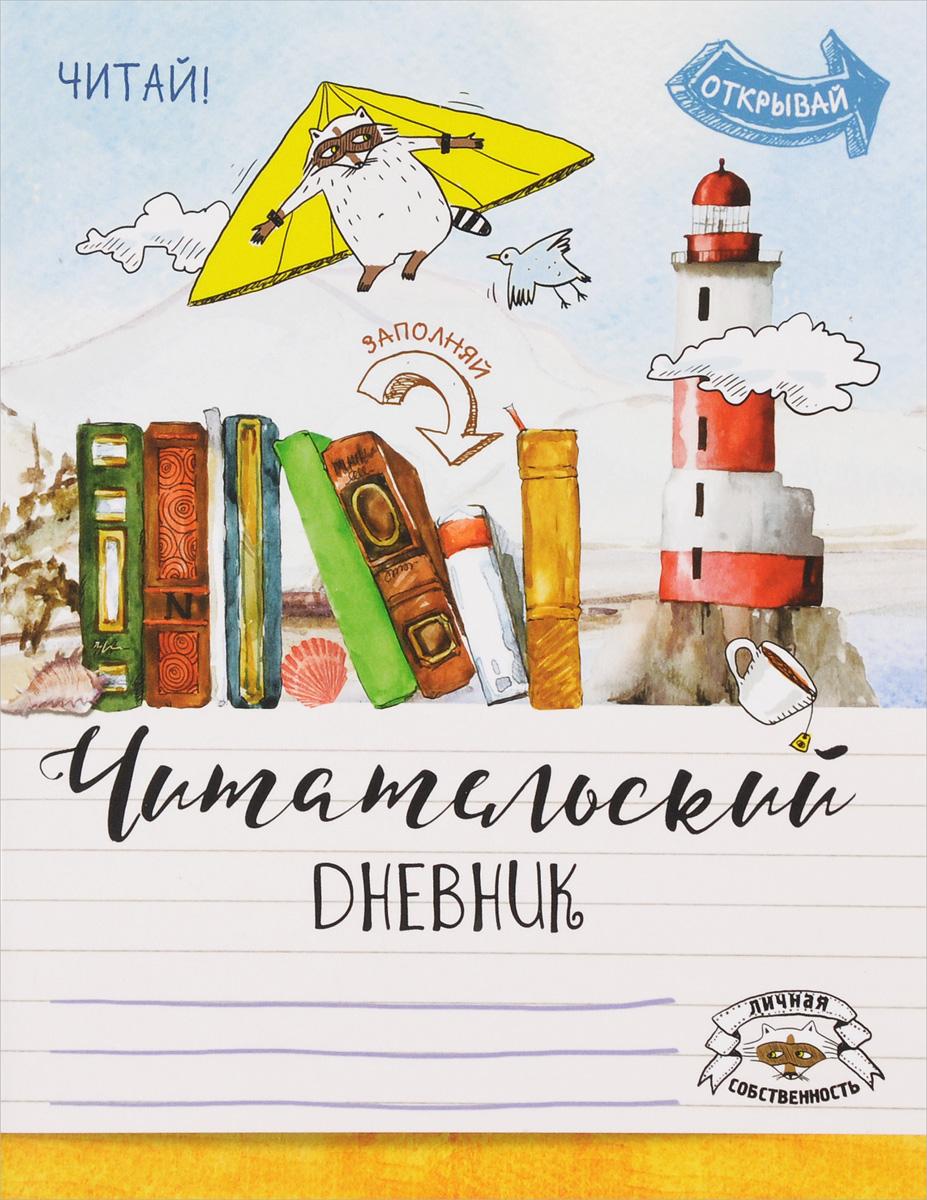 Читательский дневник. Летающий енот ирина горюнова армянский дневник цавд танем