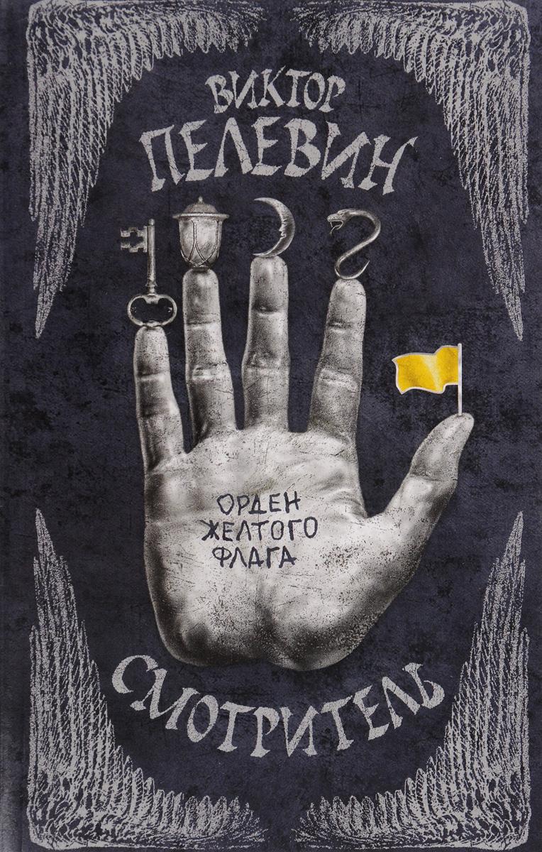 Виктор Пелевин Смотритель. Книга 1. Орден желтого флага пелевин в смотритель книга 1 орден желтого флага кувырок мышления