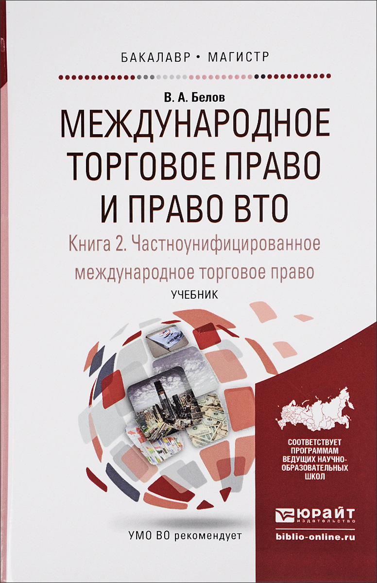В. А. Белов Международное торговое право и право ВТО. Учебник в 3 книгах. Книга 2 как правильно оформить куплю продажу комнаты в ипотеку