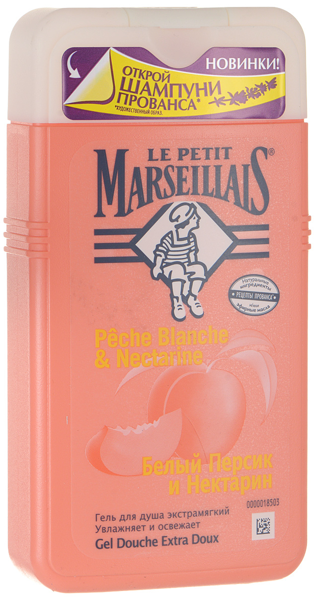 Le Petit Marseillais Гель для душа Белый персик и нектарин, 250 мл