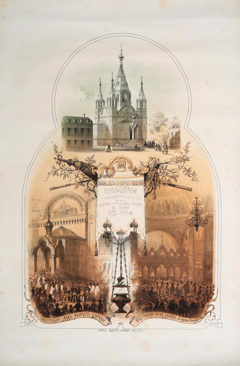 Освящение православной церкви в Париже. Литография. Российская Империя, 1861 год
