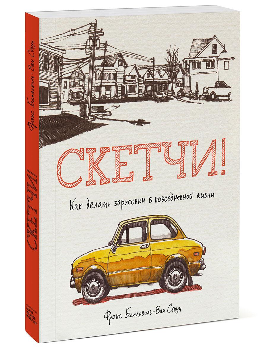Zakazat.ru: Скетчи! Как делать зарисовки повседневной жизни. Франс Белльвиль-Ван Стоун