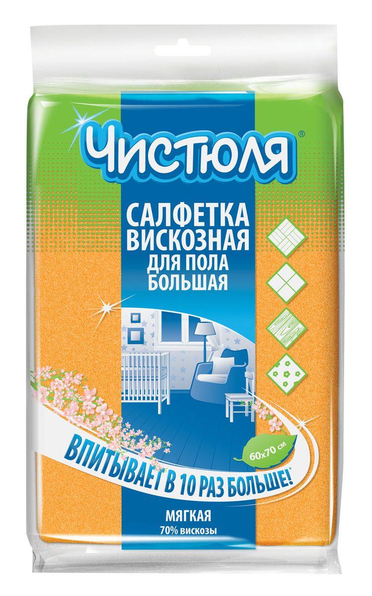 Салфетка для пола Чистюля, вискозная, цвет: оранжевый, 60 х 70 смТ4304Салфетка для пола Чистюля обладает повышенной гигроскопичностью: впитывает влаги в 10 раз больше собственного веса. Для быстрой и качественной уборки любых поверхностей в доме. Материал- 70% вискоза.
