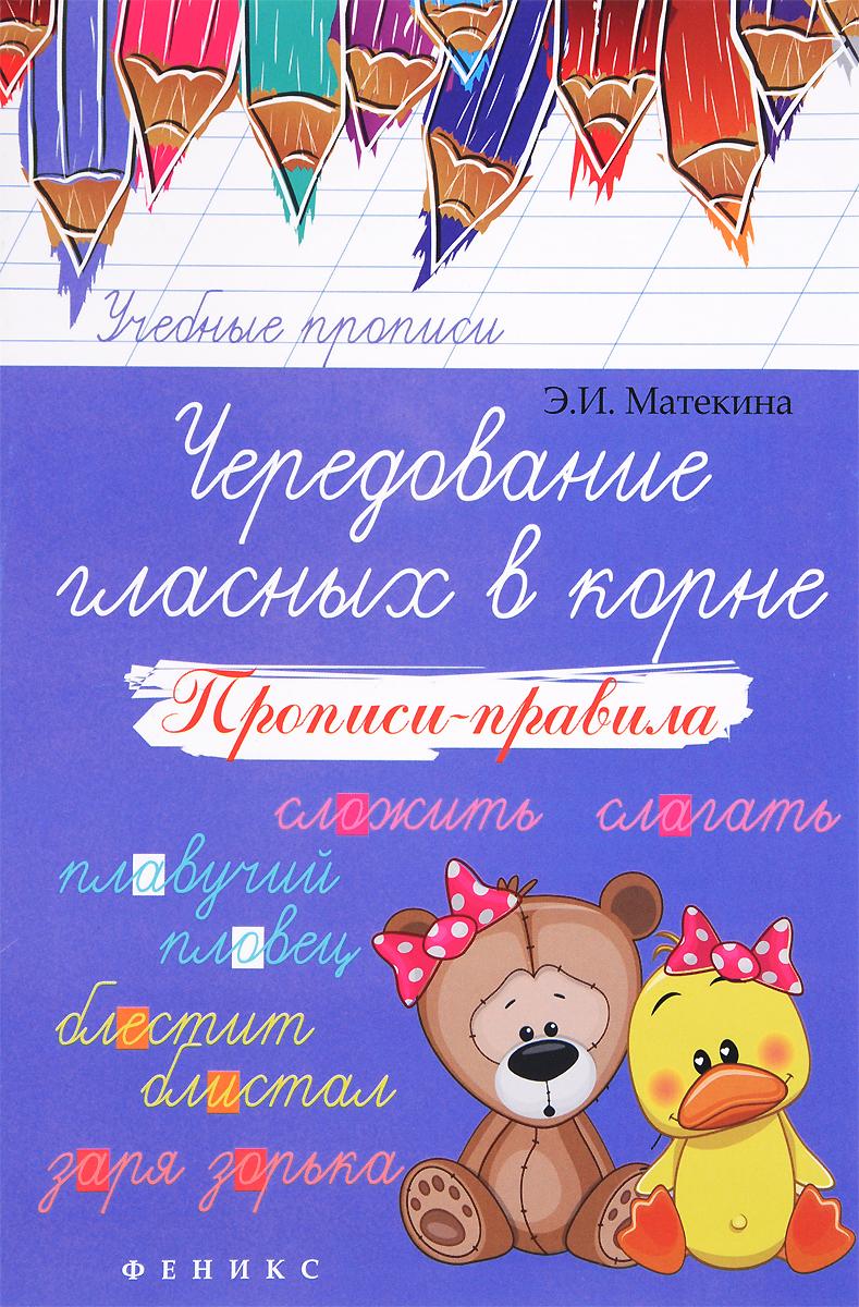 Э. И. Матекина Чередование гласных в корне. Прописи-правила прописи для каллиграфии в москве
