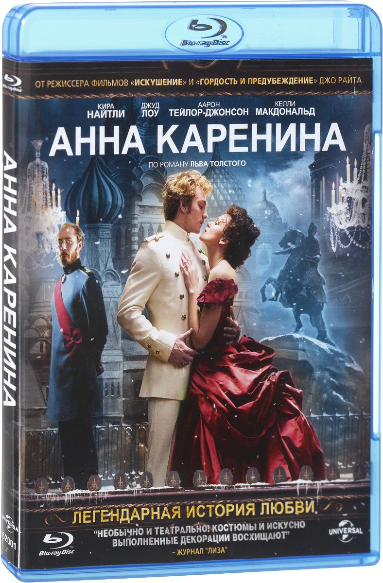 Анна Каренина (Blu-ray) страсти христовы blu ray