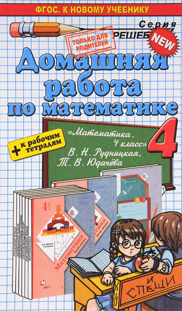 Математика. 4 класс. Домашняя работа. К рабочей тетради и учебнику В. Н. Рудницкой, Т. В. Юдачевой