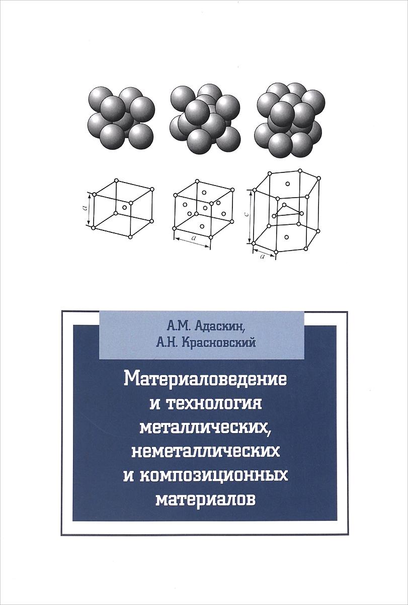 Материаловедение и технология металлических, неметаллических и композиционных материалов. Учебник