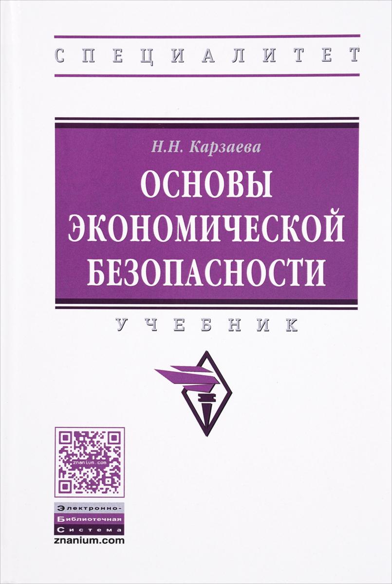 Основы экономической безопасности. Учебник